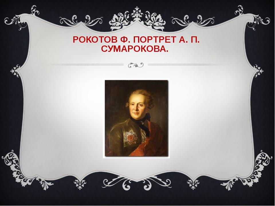 РОКОТОВ Ф. ПОРТРЕТ А. П. СУМАРОКОВА.