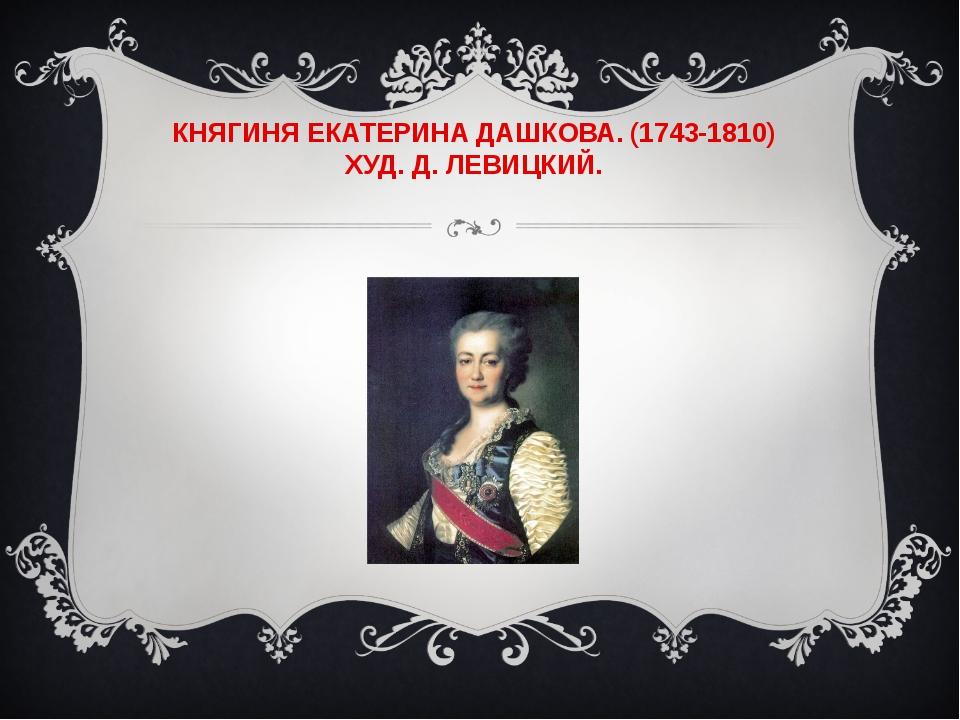 КНЯГИНЯ ЕКАТЕРИНА ДАШКОВА. (1743-1810) ХУД. Д. ЛЕВИЦКИЙ.