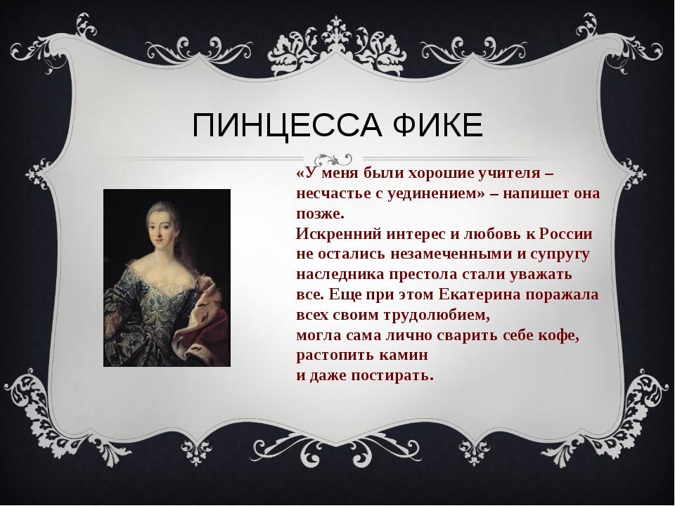 ПИНЦЕССА ФИКЕ «У меня были хорошие учителя – несчастье с уединением» – напише...