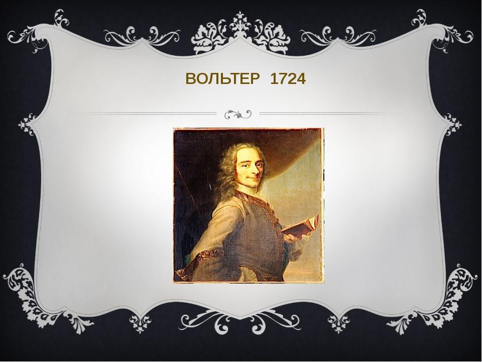 ВОЛЬТЕР 1724