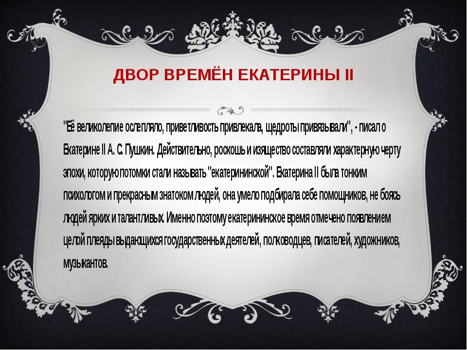 ДВОР ВРЕМЁН ЕКАТЕРИНЫ II