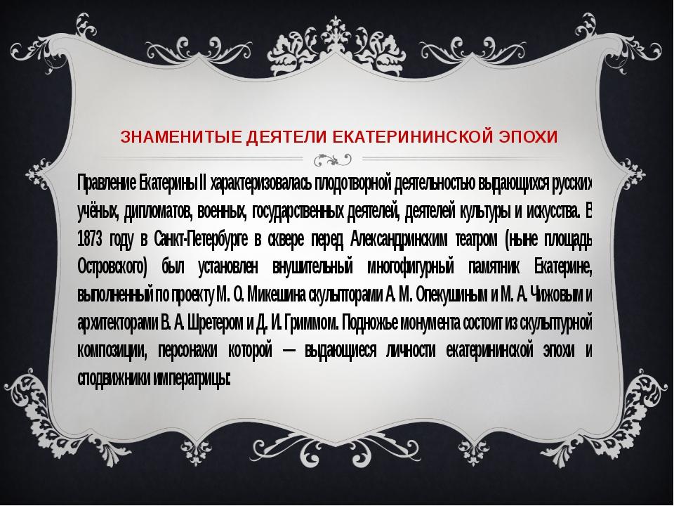 ЗНАМЕНИТЫЕ ДЕЯТЕЛИ ЕКАТЕРИНИНСКОЙ ЭПОХИ