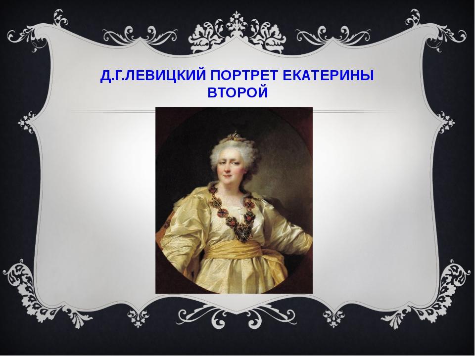 Д.Г.ЛЕВИЦКИЙ ПОРТРЕТ ЕКАТЕРИНЫ ВТОРОЙ