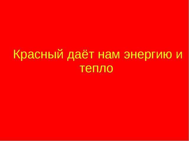Красный даёт нам энергию и тепло