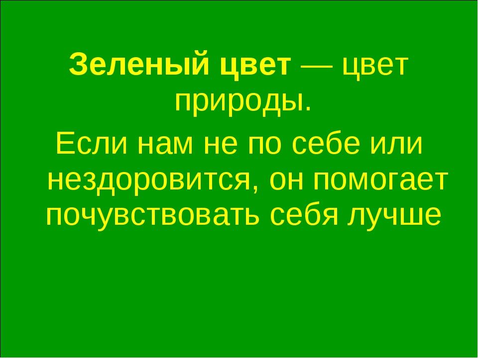 Зеленый цвет — цвет природы. Если нам не по себе или нездоровится, он помога...