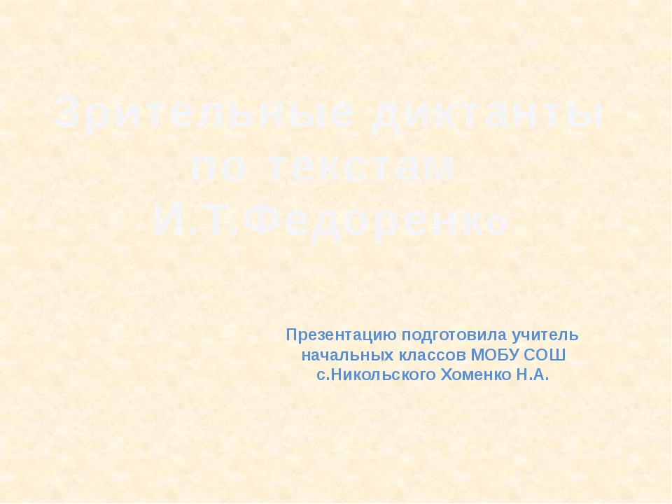 Презентацию подготовила учитель начальных классов МОБУ СОШ с.Никольского Хоме...
