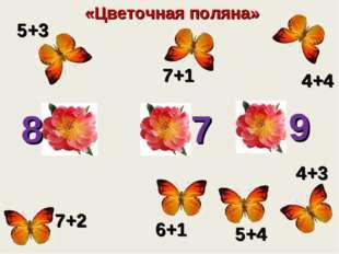 5+3 7+1 4+4 7+2 6+1 5+4 4+3 7 8 9 «Цветочная поляна»