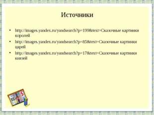 Источники http://images.yandex.ru/yandsearch?p=199&text=Сказочные картинки ко