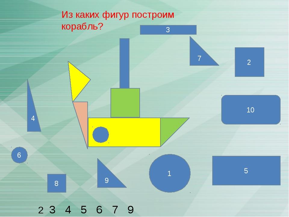 3 2 6 1 7 4 5 9 10 8 2 3 4 5 6 7 9 Из каких фигур построим корабль?