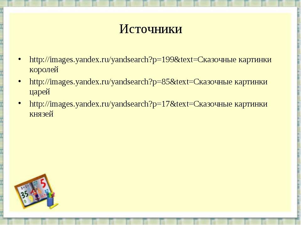 Источники http://images.yandex.ru/yandsearch?p=199&text=Сказочные картинки ко...