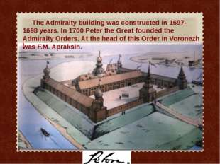 The Admiralty building was constructed in 1697-1698 years. In 1700 Peter the