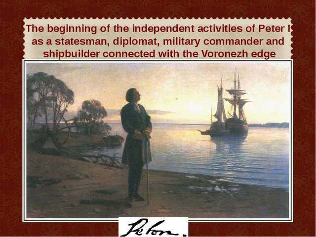 The beginning of the independent activities of Peter I as a statesman, diplom...