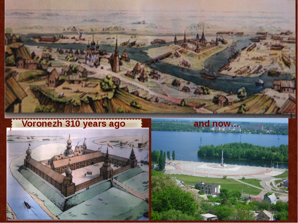 ПЁТР 1 в Воронеже Voronezh 310 years ago and now…