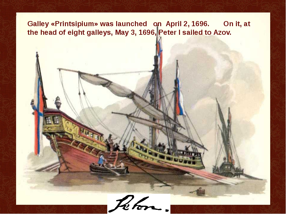Galley «Printsipium» was launched on April 2, 1696. On it, at the head of ei...
