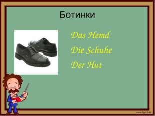 Ботинки Das Hemd Die Schuhe Der Hut