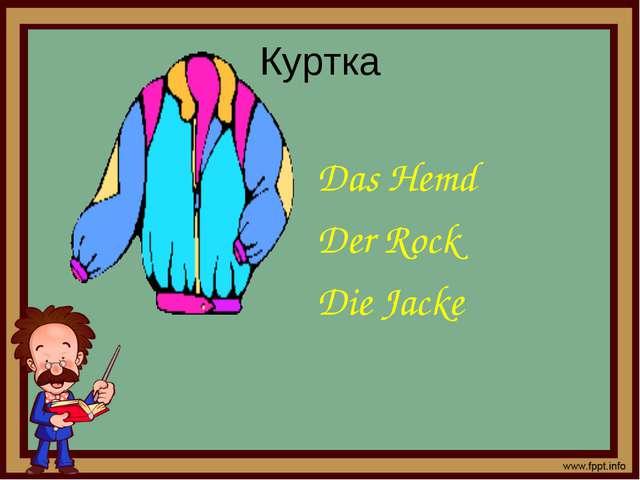 Куртка Das Hemd Der Rock Die Jacke