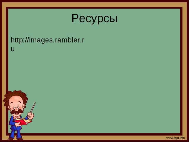 Ресурсы http://images.rambler.ru