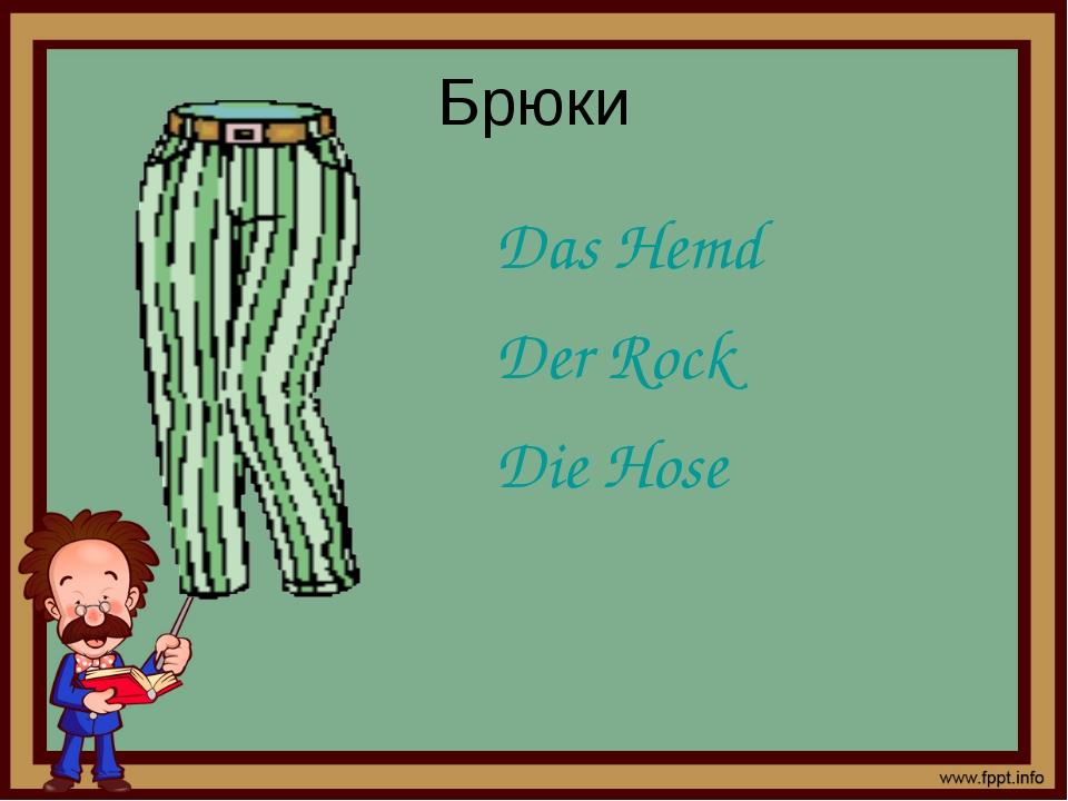 Брюки Das Hemd Der Rock Die Hose