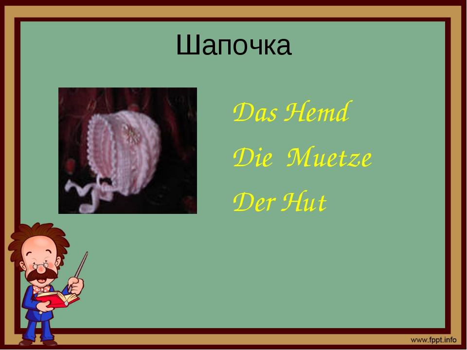 Шапочка Das Hemd Die Muetze Der Hut