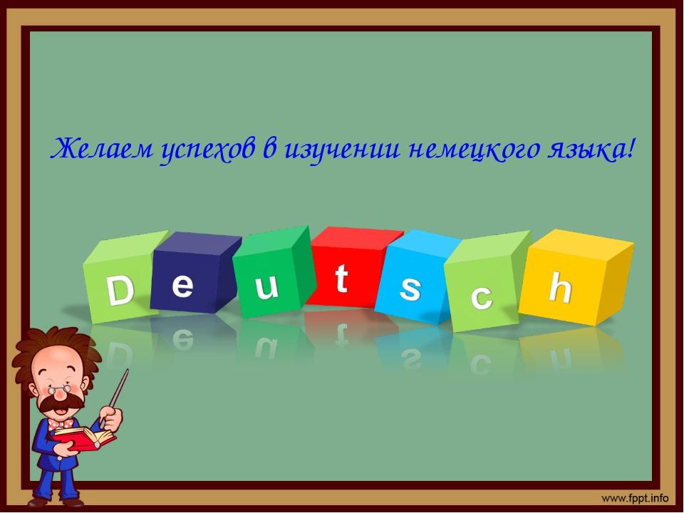 Желаем успехов в изучении немецкого языка!