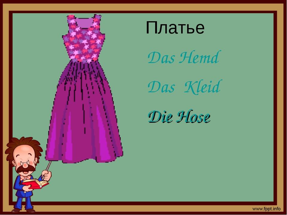 Платье Das Hemd Das Kleid Die Hose