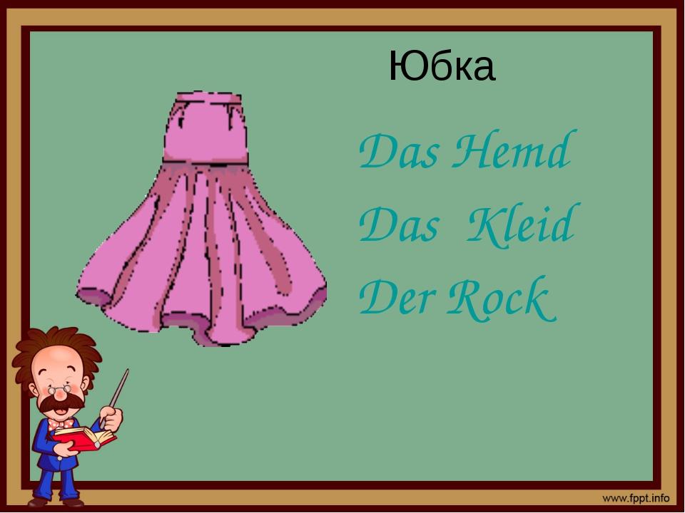 Юбка Das Hemd Das Kleid Der Rock