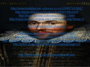 http://www.bookbazaar.ru/books-ozon/1094871/139/1/ http://www.ukazka.ru/produ