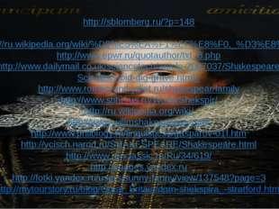 http://sblomberg.ru/?p=148 http://ru.wikipedia.org/wiki/%D8%E5%EA%F1%EF%E8%F
