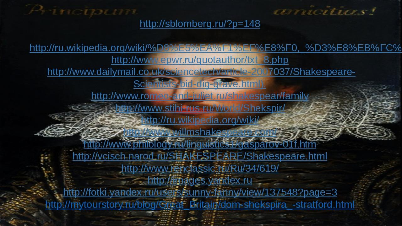 http://sblomberg.ru/?p=148 http://ru.wikipedia.org/wiki/%D8%E5%EA%F1%EF%E8%F...