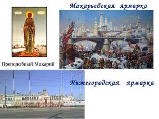 Макарьевская ярмарка Нижегородская ярмарка Преподобный Макарий