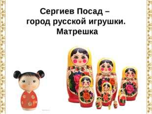 Сергиев Посад – город русской игрушки. Матрешка