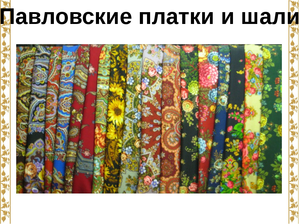Павловские платки и шали
