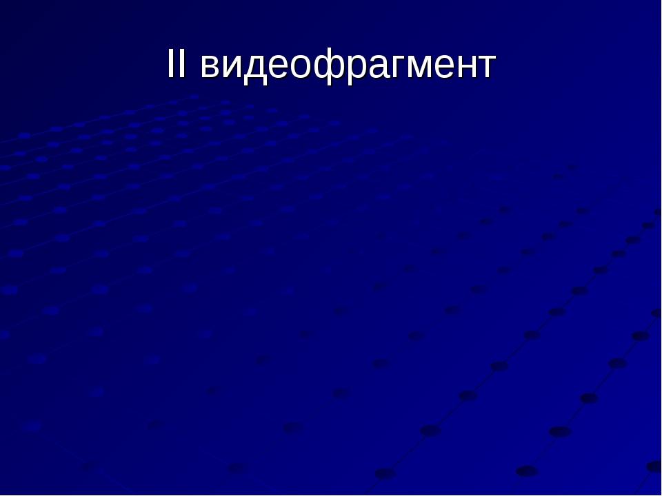 II видеофрагмент