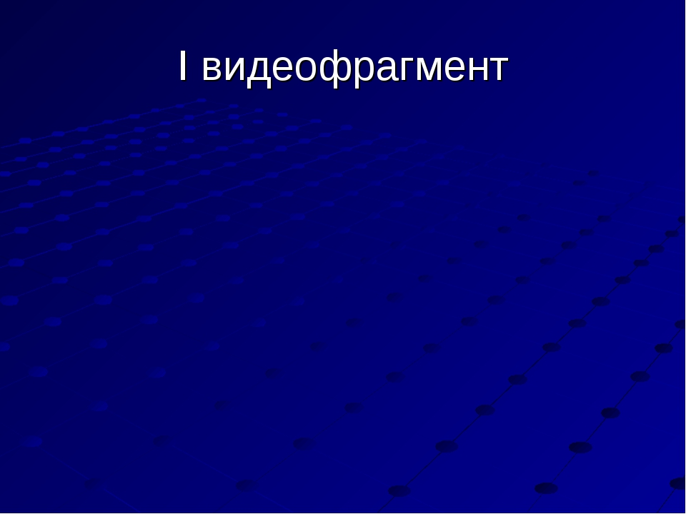 I видеофрагмент