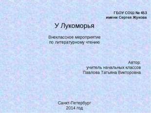 ГБОУ СОШ № 453 имени Сергея Жукова У Лукоморья Внеклассное мероприятие по лит