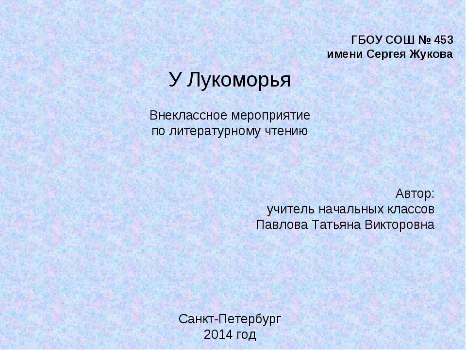 ГБОУ СОШ № 453 имени Сергея Жукова У Лукоморья Внеклассное мероприятие по лит...