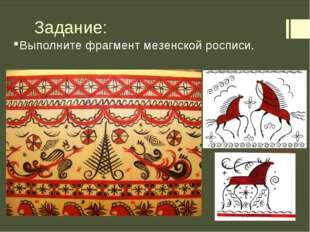 Задание: Выполните фрагмент мезенской росписи.