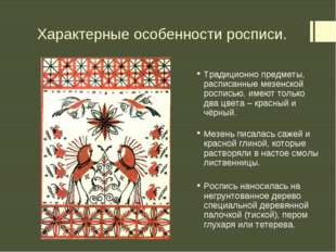 Характерные особенности росписи. Традиционно предметы, расписанные мезенской