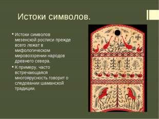 Истоки символов. Истоки символов мезенской росписи прежде всего лежат в мифол