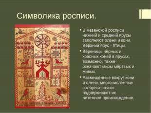 Символика росписи. В мезенской росписи нижний и средний ярусы заполняют олени