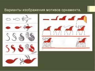 Варианты изображения мотивов орнамента.