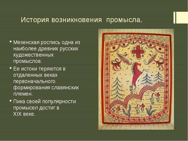 История возникновения промысла. Мезенская роспись одна из наиболеедревних ру...