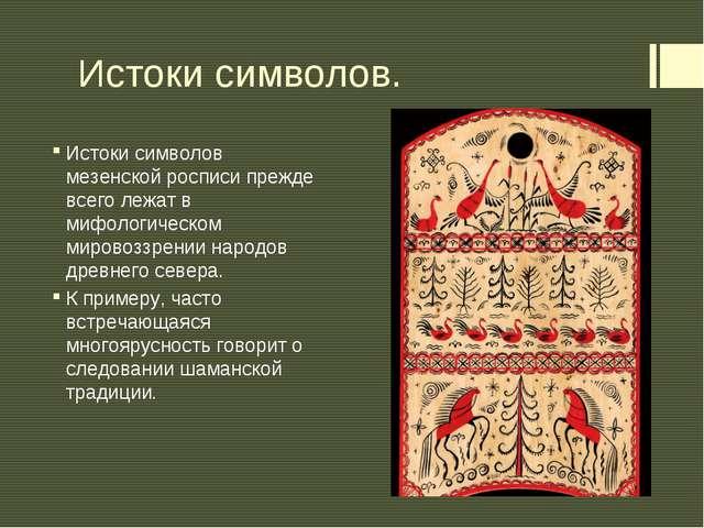 Истоки символов. Истоки символов мезенской росписи прежде всего лежат в мифол...