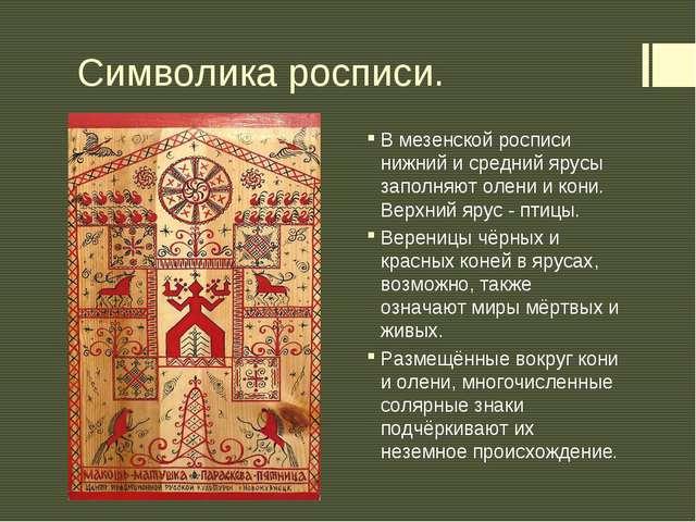Символика росписи. В мезенской росписи нижний и средний ярусы заполняют олени...
