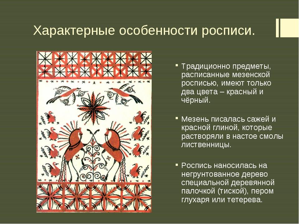 Характерные особенности росписи. Традиционно предметы, расписанные мезенской...