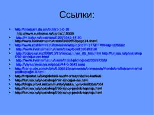 Ссылки: http://blestashi.do.am/publ/1-1-0-18 http://www.sunhome.ru/cards/1103