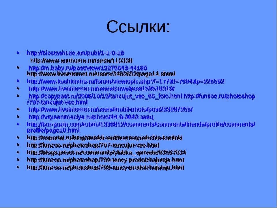 Ссылки: http://blestashi.do.am/publ/1-1-0-18 http://www.sunhome.ru/cards/1103...