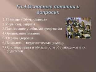 1. Понятие «Обучающиеся» 2.Меры соц. защиты 3.Пользование учебными средствами