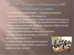 1.оказание первичной медико – санитарной помощи 2.организацию питания обучающ