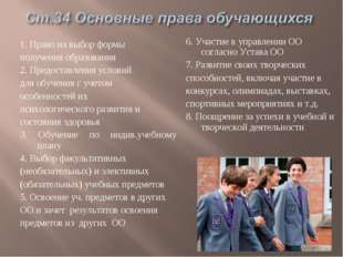 1. Право на выбор формы получения образования 2. Предоставления условий для о